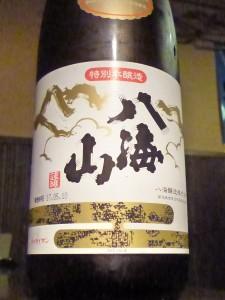 P1000397_R八海山 (2)