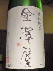 P1000402_R金澤屋
